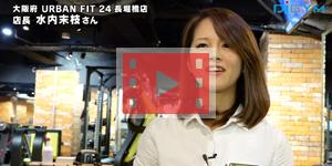 アーバンフィット24長堀橋店様<br />《24H・静脈認証・SECOM》