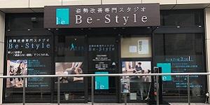 Be-Style様<br />守山店・大阪店・CL店<br />《姿勢改善専門スタジオ》