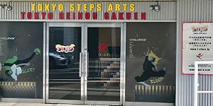TOKYO STEPS ARTS様<br />高田馬場校・八王子校<br />《ダンススタジオ》
