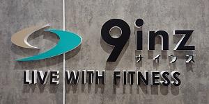 LIVE WITH FITNESS 9inz 様<br />《複数スタジオを会員種別ごとに入室制御するシステム》<br />《ICカード・ALSOK(クマヒラ)》