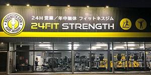 24FIT STRENGTH 三次店様<br />《24H・静脈認証・SECOM》